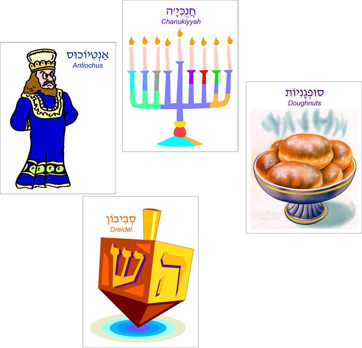 Uncategorized Chanukah Symbols characters and symbols jecc marketplace symbols