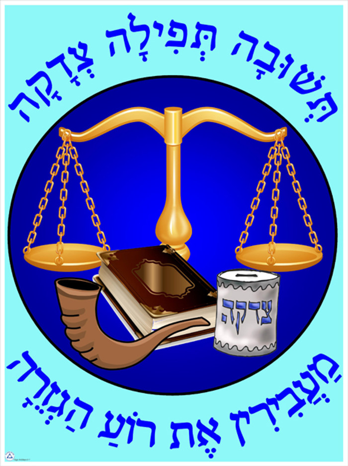 Teshuvah, Tefillah, Tzedakah Poster