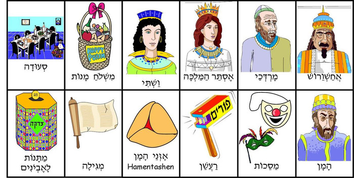 Purim Matching Game
