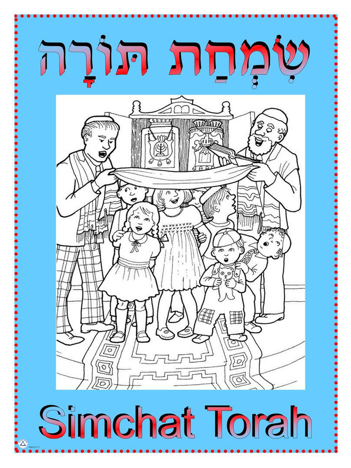 Simchat Torah Consecration Poster
