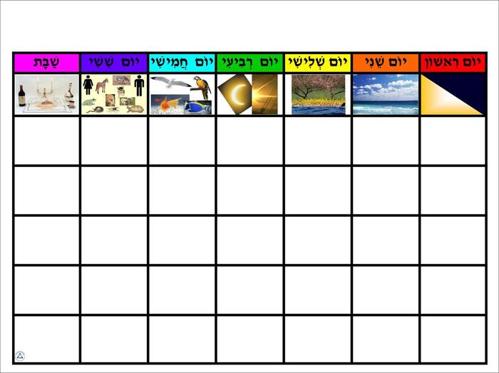 Classroom Calendar Grid