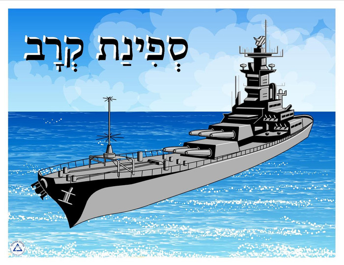 Hebrew Battleship