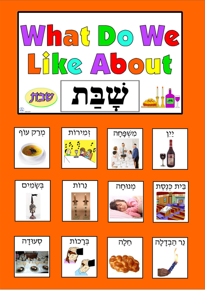 What Do We Like About Shabbat?