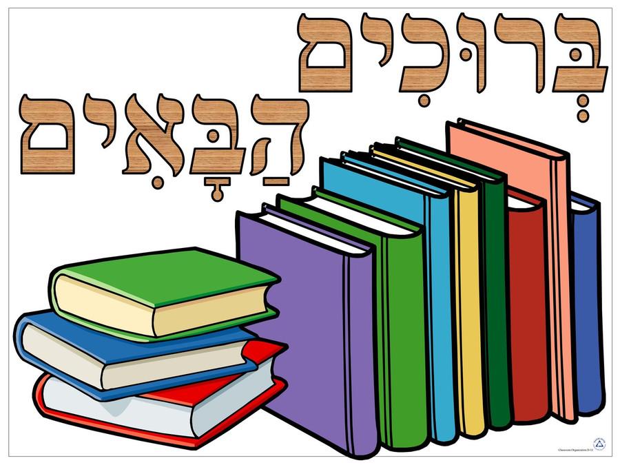 Books Welcome