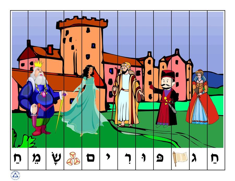 Purim Cut-Apart Puzzle