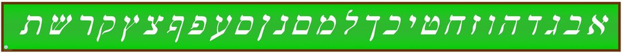 Alef Bet Chalkboard Banner
