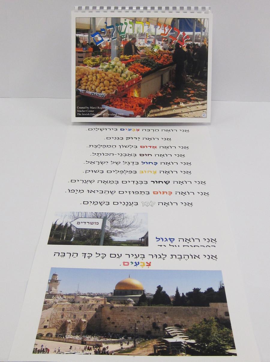 The Colors of Jerusalem