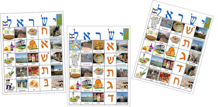 Israel Bingo