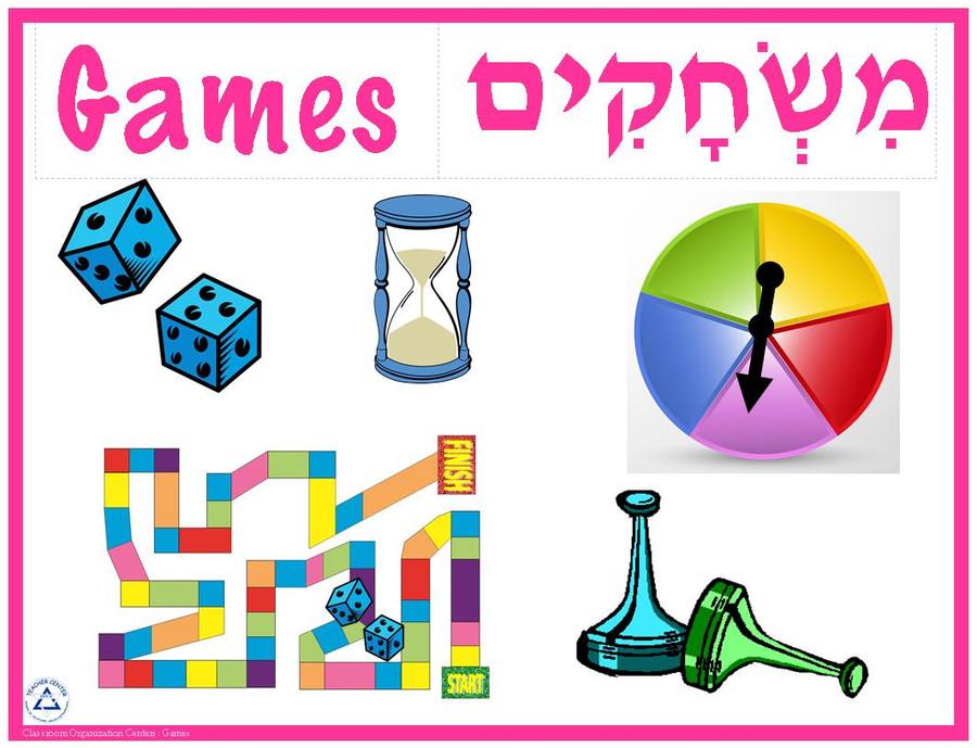 Center Sign, Games