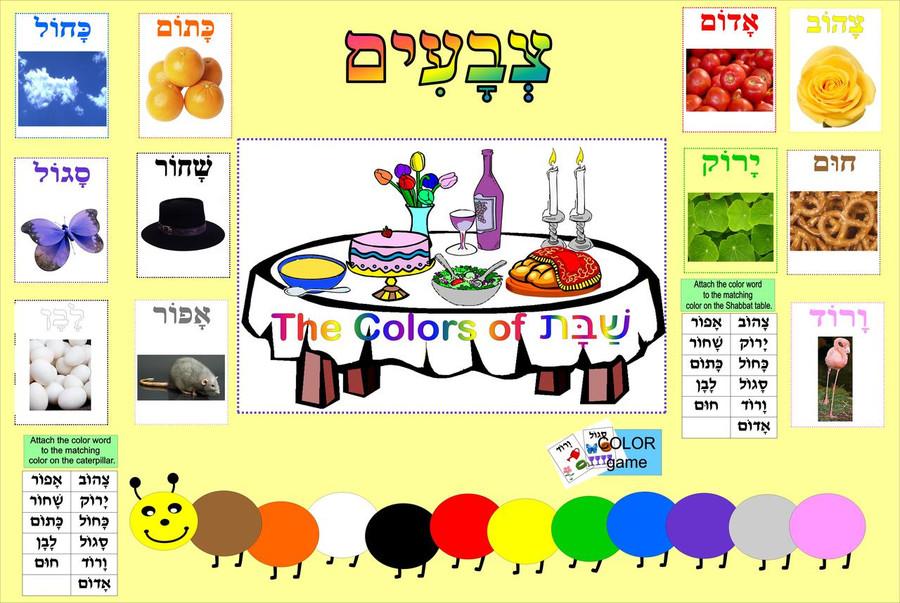Colors Bulletin Board Kit