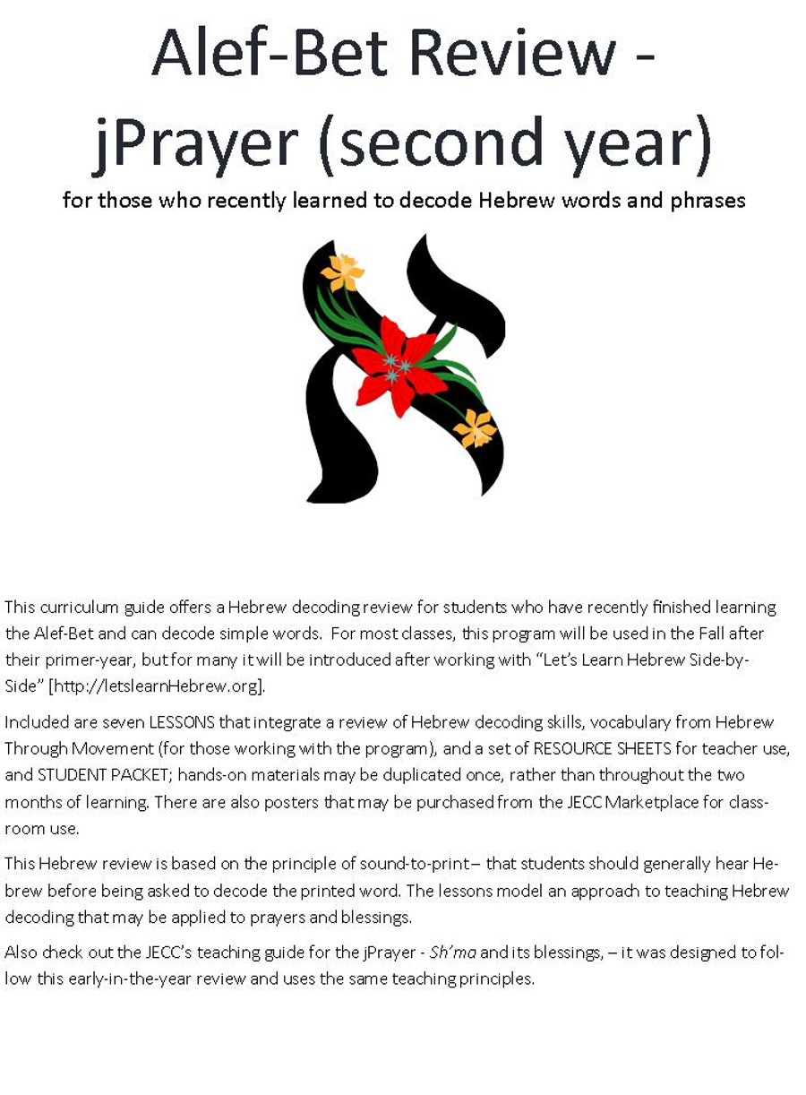 Alef Bet Review: jPrayer (Year 2)