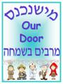 """Purim - """"Our Door"""" Poster (P-5)"""
