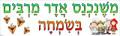 Purim -  Mishenichnas Adar Banner (P-3)