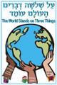 Mitzvot - Al Shlosha Devarim poster  (P-4)