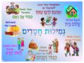 Mitzvot - Gemilut Chasadim poster  (P-3)