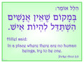 Mitzvot - Strive to be Human poster  (P-9)