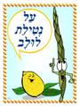 Sukkot - Al Netilat Lulav Poster (P-1)