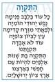 Israel - Hatikvah Poster (L-3)