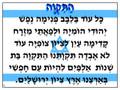 Israel - Hatikvah Poster  (L-1)