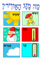 Weather - Hebrew Weather Poster (C-6)