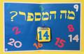 Hebrew - Mah HaMispar (M-9)
