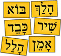 Hebrew - Frequent Word Flashcards (P-11)