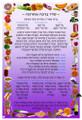 Prayer - Al Hamichya Chart (D-19)
