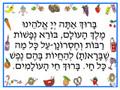 Prayer - Borei Nifashot Poster (D-20)