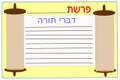 Bible - Parsha Organizer (P-14)