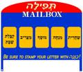 Prayer - Tefillah Mailbox  (B-1)
