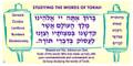 Prayer - Study Torah Banner  (E-9)