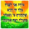 Prayer - Modeh Ani Poster (E-11)
