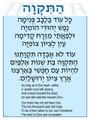 Israel - Hatikvah Poster (L-2)
