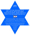 Israel - Hatikvah Star Poster  (L-5)