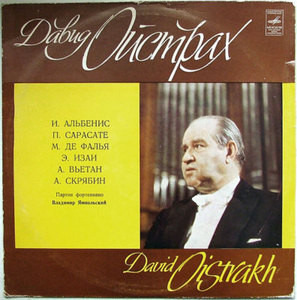 DAVID OISTRAKH Melodiya 028807 Violin MONO LP NM