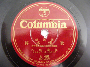 COLUMBIA A 480 JAPANESE 78rpm
