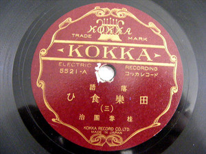 Rare KOKKA 5521 JAPANESE SPOKEN 78rpm