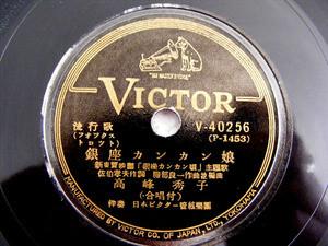 VICTOR V-40256 JAPANESE 78rpm