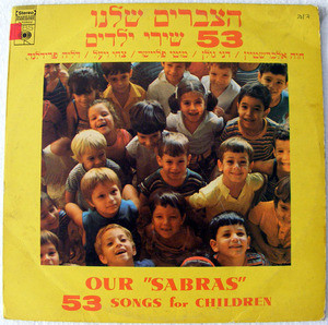 OUR SABRAS 53 SONGS FOR CHILDREN CBS 52822 Jewish LP