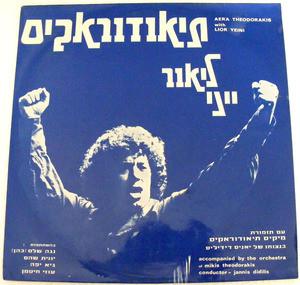 LIOR YEINI w/ AERA THEODORAKIS Galton 5787 HEBREW LP