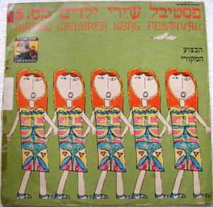 ISRAEL CHILDREN SONG FESTIVAL Amir & Efrath 32020 LP