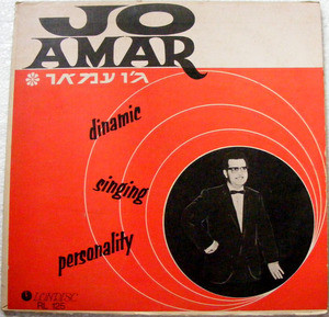 Rare JO AMAR Londisc 125 DYNAMIC SINGING PERSONALITY LP