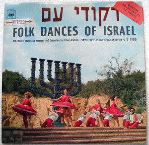 CBS ISRAEL ORCH CBS 62975 Folk Dances of Israel LP