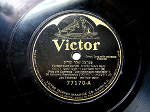 JOE FELDMAN Victor 77170 JEWISH 78rpm FORTY YEARS AGO