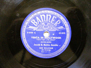 JACOB & BETTY JACOBS Banner B-2090 JEWISH 78rpm YENTA