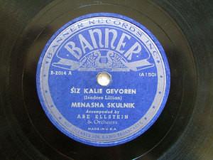 MENASHA SKULNIK Melodie B2014 JEWISH 78rpm SIZ KALIE G