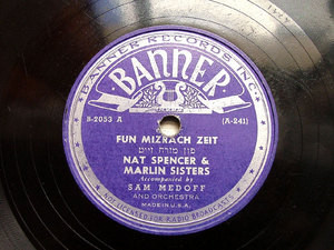N. SPENCER & M. SISTERS Banner B-2053 JEWISH 78rpm