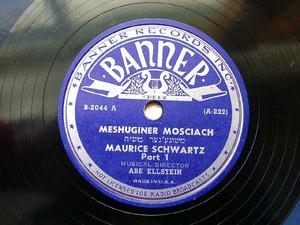 """MAURICE SCHWARTZ Banner 2044 JEWISH 10"""" 78rpm"""