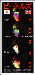 Beatles at Buddokan Tokyo 1966 30th Anniv Commem. Poster 1996 Troy Alders