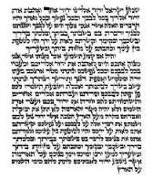 Parchment for inside of a mezuzah